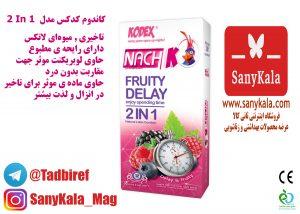 fruity delay 300x214 Elementor #15900